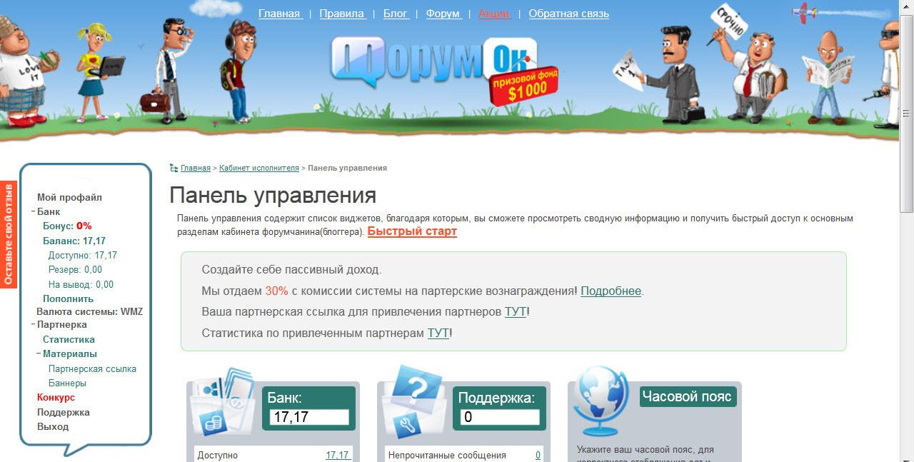Скриншот аккаунта Forumok